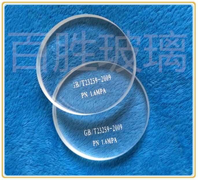 GB/T23259-2009 国标硼硅视镜ld乐动体育官方网站|下载